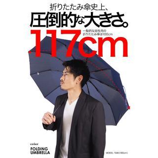 【ブラック】折りたたみ傘 自動開閉 大きい  コンパクト    風に強い(傘)