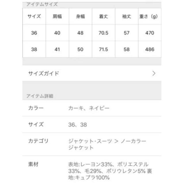 IENA(イエナ)のIENA◆ANASTASIA ノーカラージャケット36 レディースのジャケット/アウター(ノーカラージャケット)の商品写真