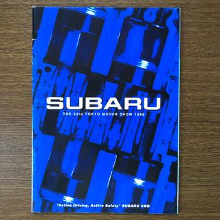 スバル(スバル)のスバル 東京モーターショー '99 パンフレット(カタログ/マニュアル)