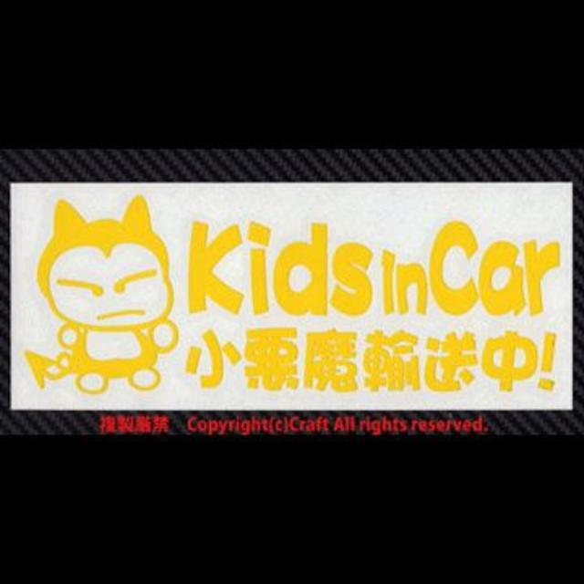 Kids in car小悪魔輸送中!ステッカー(fjk黄)キッズインカー 自動車/バイクの自動車(車内アクセサリ)の商品写真