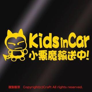 Kids in car小悪魔輸送中!ステッカー(fjk黄)キッズインカー(車内アクセサリ)