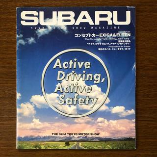 スバル(スバル)のスバル 東京モーターショー '97 パンフレット(カタログ/マニュアル)