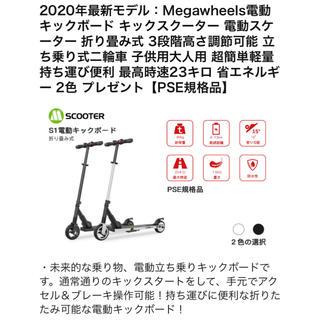 2020年最新モデル 電動キックボード megawheels キックスケーター黒(三輪車/乗り物)