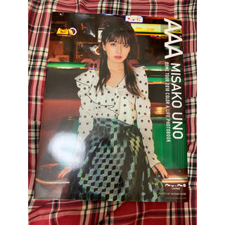 トリプルエー(AAA)の宇野実彩子 写真集(女性タレント)