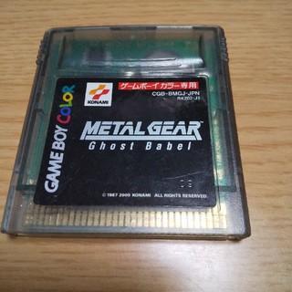 ゲームボーイ - メタルギアゴーストバベル
