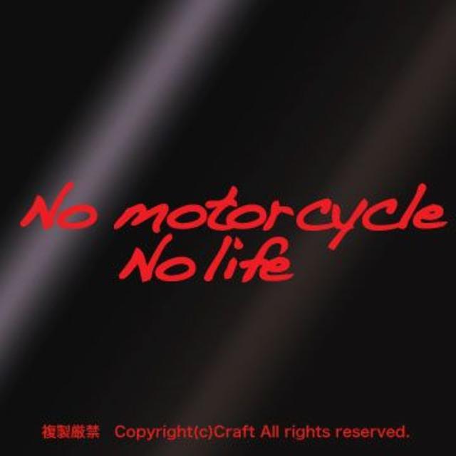 No motorcycle No life/ステッカー15cm(赤文字) 自動車/バイクのバイク(ステッカー)の商品写真