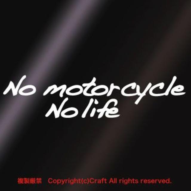 No motorcycle No life/ステッカー15cm(白文字) 自動車/バイクのバイク(ステッカー)の商品写真