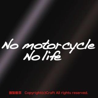 No motorcycle No life/ステッカー15cm(白文字)(ステッカー)