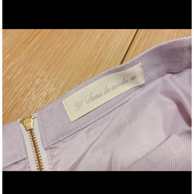 31 Sons de mode(トランテアンソンドゥモード)の【新品】31 sons de modeフレアロングスカート レディースのスカート(ロングスカート)の商品写真