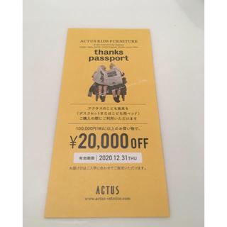 アクタス(ACTUS)のアクタス 割引券 クーポン 2万円OFF(その他)