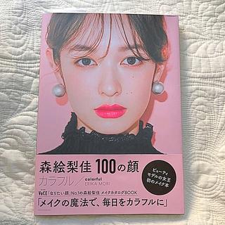 コウダンシャ(講談社)の森絵梨佳 100の顔 カラフル(女性タレント)