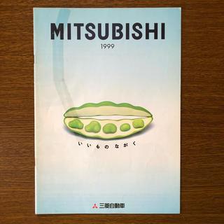 ミツビシ(三菱)の三菱 東京モーターショー '99 パンフレット(カタログ/マニュアル)