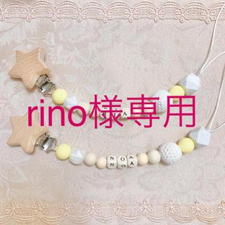 rino様専用 (おもちゃ/雑貨)
