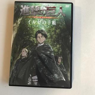 コウダンシャ(講談社)の進撃の巨人 イルゼの手帳 DVD 中古(アニメ)