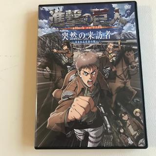 コウダンシャ(講談社)の進撃の巨人 突然の来訪者 DVD 中古(アニメ)