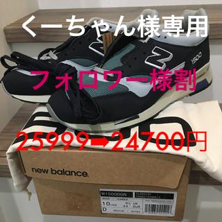 ニューバランス(New Balance)のくーちゃん様専用new balance ニューバランス M1500OGN 28(スニーカー)