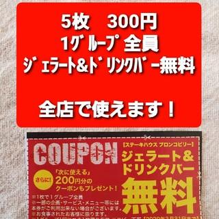 ブロンコビリー 人数制限なし❗ 無料券 5枚(フード/ドリンク券)