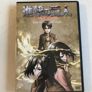 コウダンシャ(講談社)の進撃の巨人 Lost in the cruel world DVD 中古(アニメ)