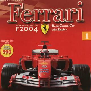 フェラーリ(Ferrari)のラジコン(ホビーラジコン)