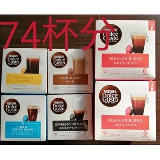 Nestle - 74杯分★ドルチェグスト