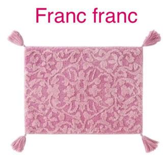 Francfranc - フランフラン  フリンジマット ピンク