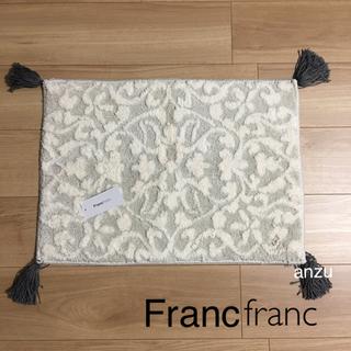 Francfranc - フランフラン  フリンジマット アイボリー