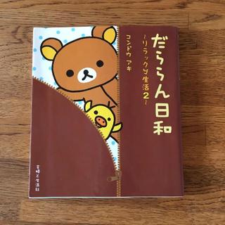 シュフトセイカツシャ(主婦と生活社)のリラックマ生活 2「だららん日和」(絵本/児童書)
