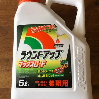 除草剤ラウンドアップマックスロード5L(その他)