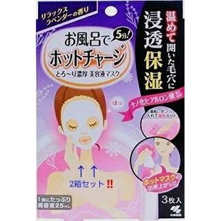 コバヤシセイヤク(小林製薬)のお買い得‼️3箱セット‼️【美容液マスク】入手困難(パック/フェイスマスク)