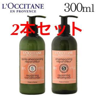 L'OCCITANE - ロクシタン ファイブハーブスリペアリングシャンプー コンディショナー 300ml