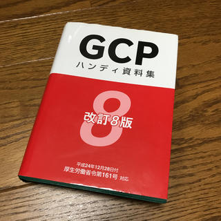 カドカワショテン(角川書店)のGCPハンディ資料集 改訂8版(健康/医学)