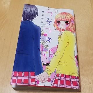 シュウエイシャ(集英社)のうそつき姫(少女漫画)