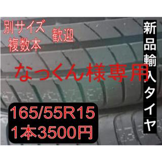 なっくん様専用 新品 輸入タイヤ 15インチ 165/55R 1~4本 送料無料(タイヤ)