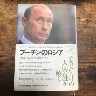 プ-チンのロシア 21世紀を左右する地政学リスク(人文/社会)