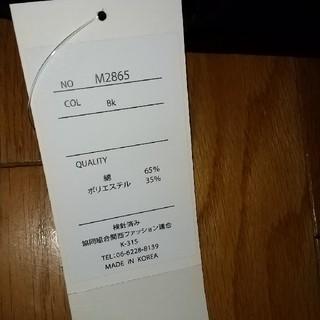 コウベレタス(神戸レタス)の確認用(ロングスカート)