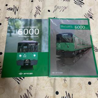 神戸市営地下鉄6000形クリアファイル・カタログ(鉄道)