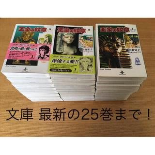 秋田書店 - 王家の紋章 【文庫 1〜25巻】