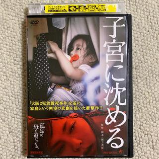 子宮に沈める DVD(邦画)