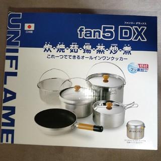 ユニフレーム(UNIFLAME)のユニフレーム クッカーセット fan5 DX(調理器具)
