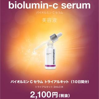 《ダーマロジカ》バイオルミンCセラム 2本トライアル(美容液)