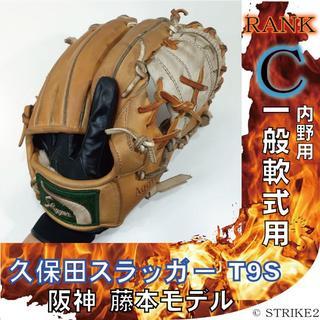 久保田スラッガー - 久保田スラッガー KSN-T9S 藤本モデル 一般軟式用グラブ 野球 グローブ