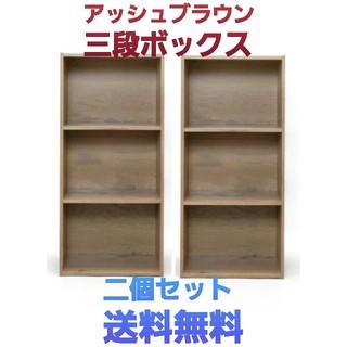 【送料無料】アッシュブラウン三段ボックス2個セット(棚/ラック/タンス)