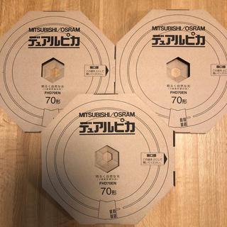 ミツビシ(三菱)の蛍光灯 70形 明るく自然な色 FHD70EN    3個(蛍光灯/電球)