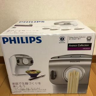 フィリップス(PHILIPS)の【新品未使用】PHILIPS フィリップス ヌードルメーカー(調理道具/製菓道具)