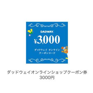 ボーネルンド(BorneLund)のダッドウェイ ポーネルンド  3000円クーポン(ショッピング)