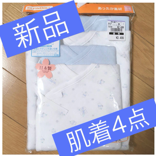 【新品】新生児 ベビー肌着4点セット(冬用)50〜60cm
