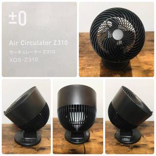 プラスマイナスゼロ(±0)の±0 サーキュレーター ブラウン 扇風機(扇風機)