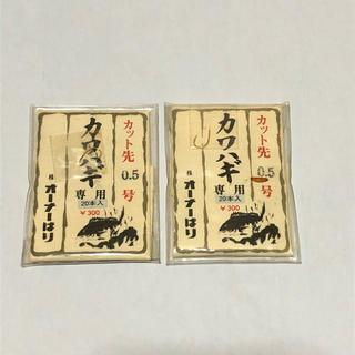 オーナー製  カワハギ専用 カット先0.5号2袋セット (釣り糸/ライン)