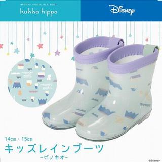 ディズニー(Disney)のDisney kukka hippo レインブーツ 長靴 ピノキオ(長靴/レインシューズ)