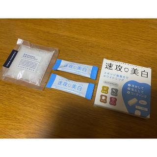 マークスアンドウェブ(MARKS&WEB)のホワイトニング 歯磨き バスソルト(入浴剤/バスソルト)